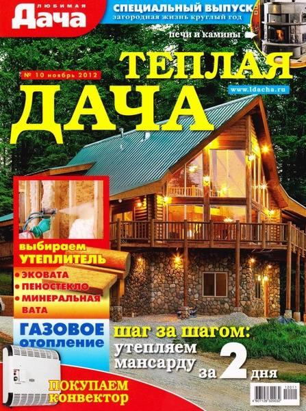 2920236_Lubimaya_dacha_10_2012_specvypusk (447x600, 80Kb)