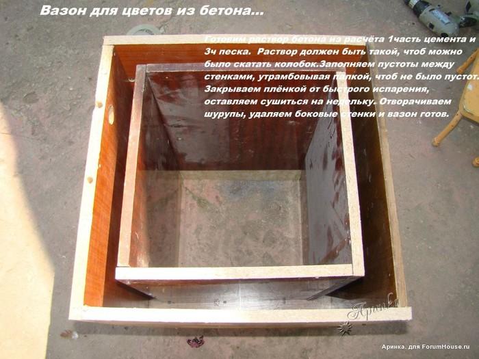 Как самому сделать вазон из бетона