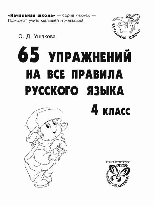 ...по улучшению верной речи и грамотного письма в начальной школе, а также правила по русскому языку для 1-4 класса.