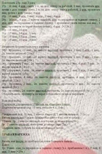 Часть 5 - Схема варежки-Киса .