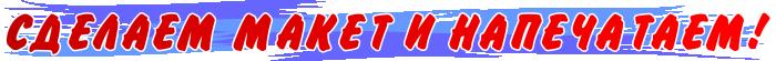 Sdelaem_maket_i_napechataem1 (700x55, 34Kb)
