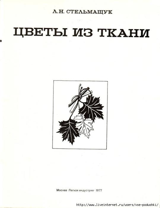 Цветы (539x700, 90Kb)
