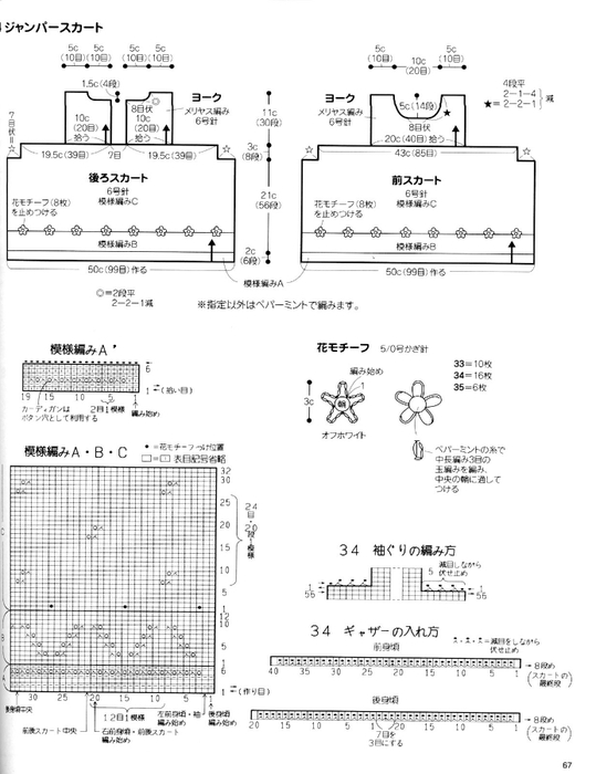 вязание2 (539x700, 148Kb)
