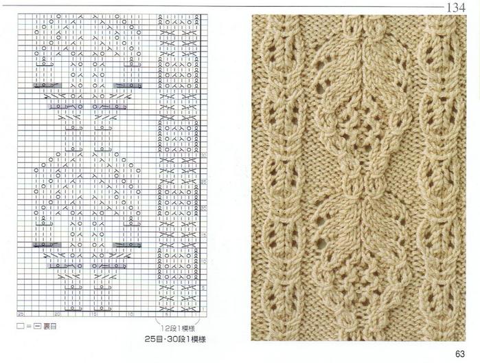 вязание67 (700x528, 437Kb)