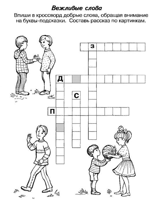 головоломки для детей 5 6 лет: