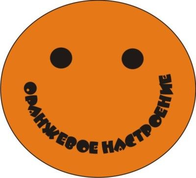 Картинки по запросу оранжевый день