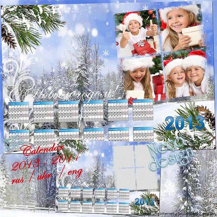 1353233949_calendar_2013_2014_NY_22_by_neco (700x700, 495Kb)
