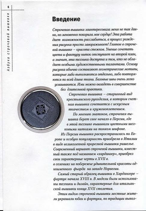 Азбука строчевой вышивки (4) (486x700, 255Kb)