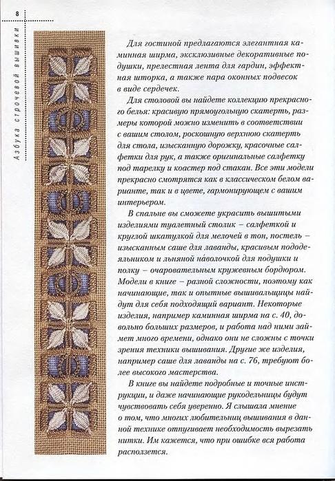 Азбука строчевой вышивки (6) (486x700, 289Kb)