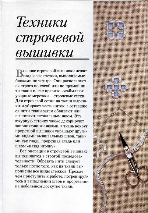 Азбука строчевой вышивки (8) (486x700, 306Kb)