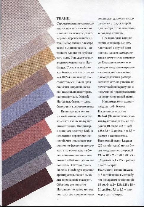 Азбука строчевой вышивки (10) (486x700, 288Kb)