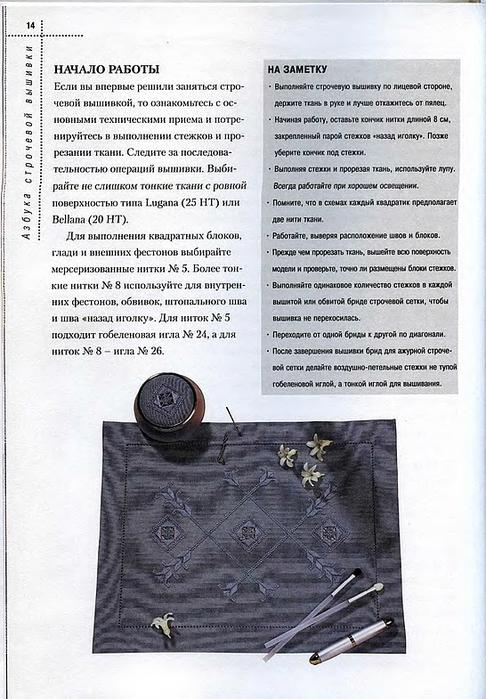 Азбука строчевой вышивки (12) (486x700, 257Kb)