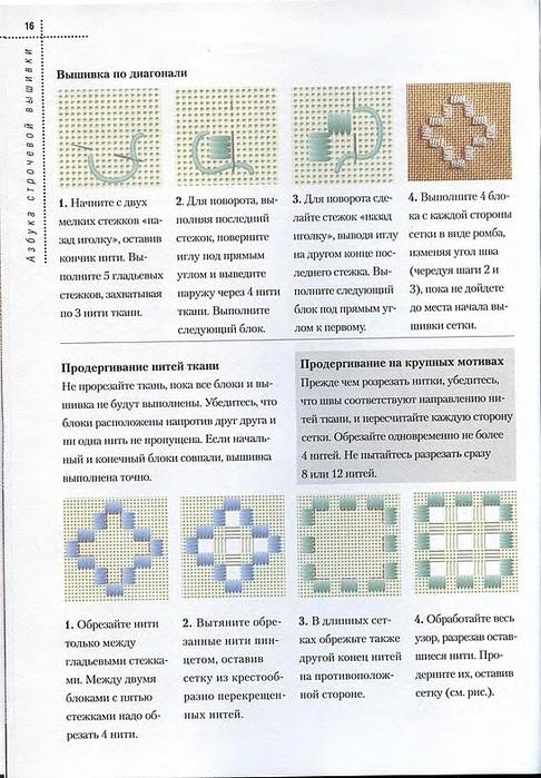 Азбука строчевой вышивки (14) (486x700, 264Kb)