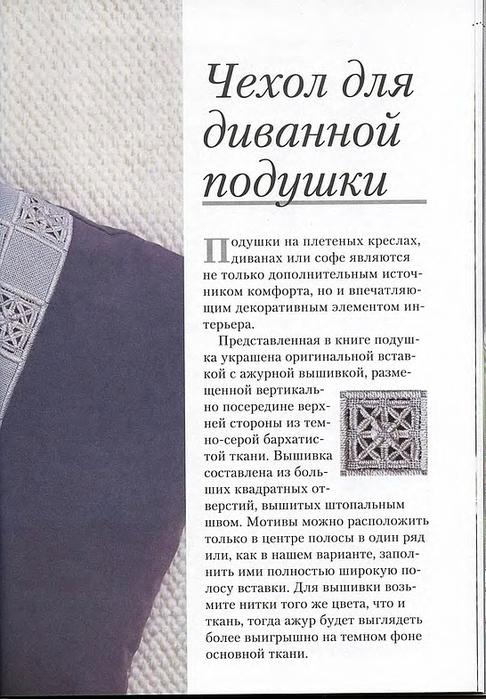 Азбука строчевой вышивки (27) (486x700, 235Kb)