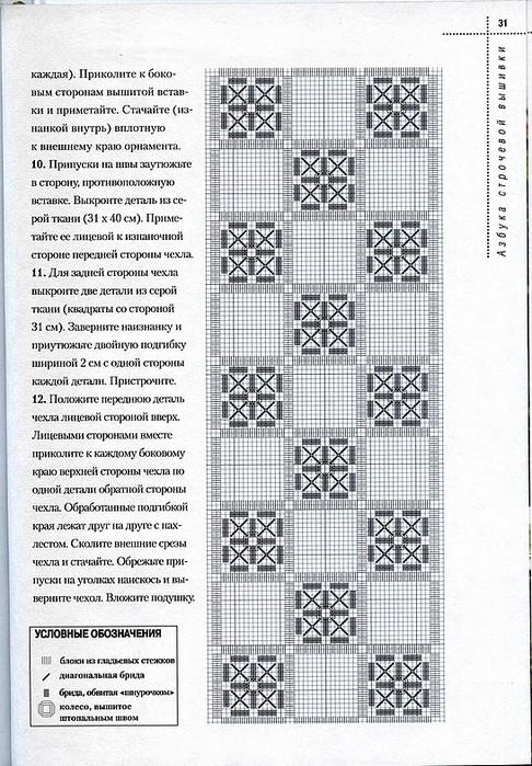 Азбука строчевой вышивки (29) (486x700, 296Kb)
