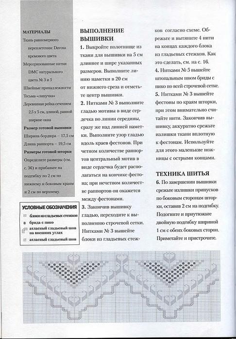Азбука строчевой вышивки (36) (486x700, 273Kb)