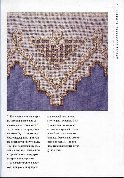 Азбука строчевой вышивки (37) (486x700, 253Kb)