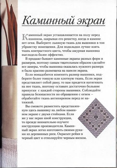 Азбука строчевой вышивки (39) (486x700, 236Kb)