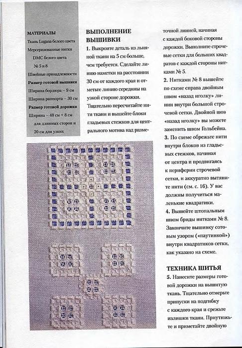 Азбука строчевой вышивки (51) (486x700, 282Kb)