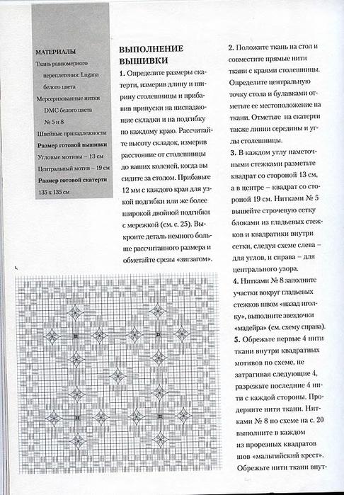 Азбука строчевой вышивки (59) (486x700, 269Kb)