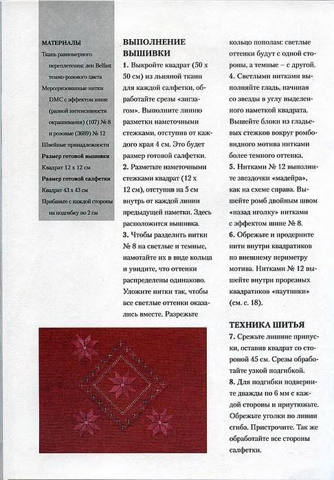 Азбука строчевой вышивки (63) (486x700, 267Kb)