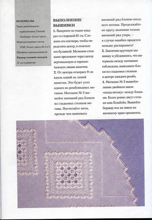 Азбука строчевой вышивки (67) (486x700, 261Kb)