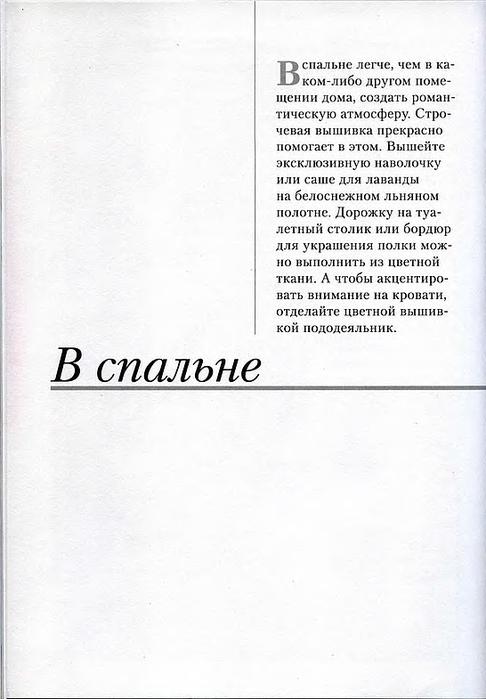 Азбука строчевой вышивки (69) (486x700, 160Kb)
