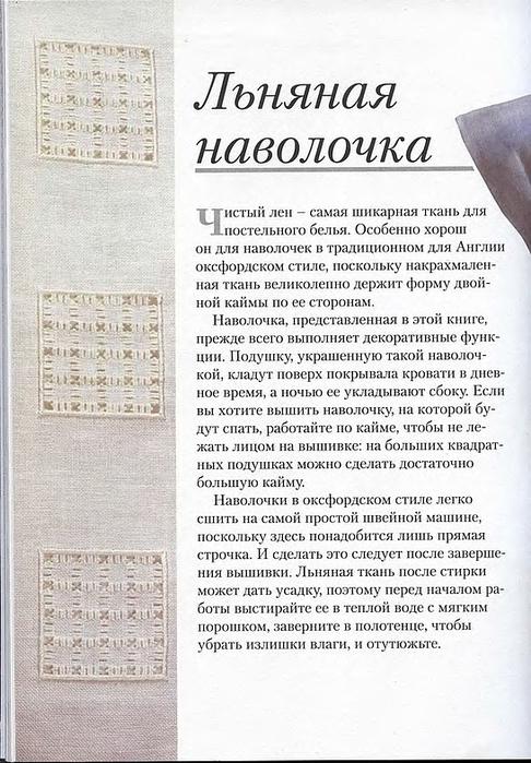 Азбука строчевой вышивки (71) (486x700, 261Kb)