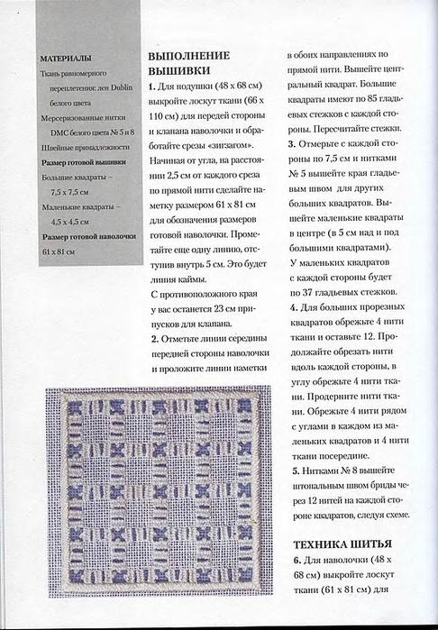 Азбука строчевой вышивки (73) (486x700, 254Kb)
