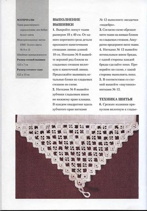 Азбука строчевой вышивки (77) (486x700, 256Kb)