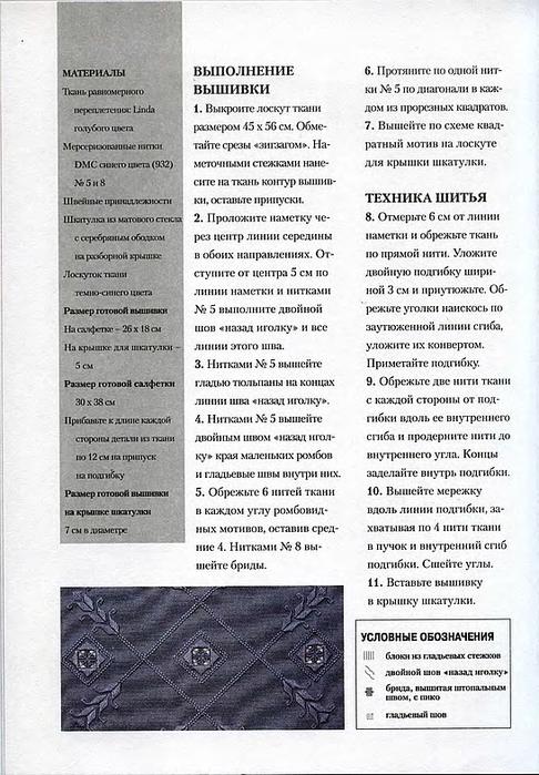 Азбука строчевой вышивки (81) (486x700, 261Kb)