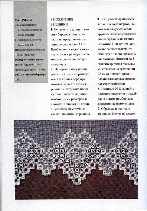 Азбука строчевой вышивки (89) (486x700, 274Kb)