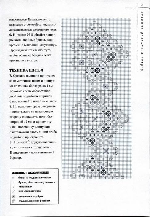 Азбука строчевой вышивки (90) (486x700, 268Kb)