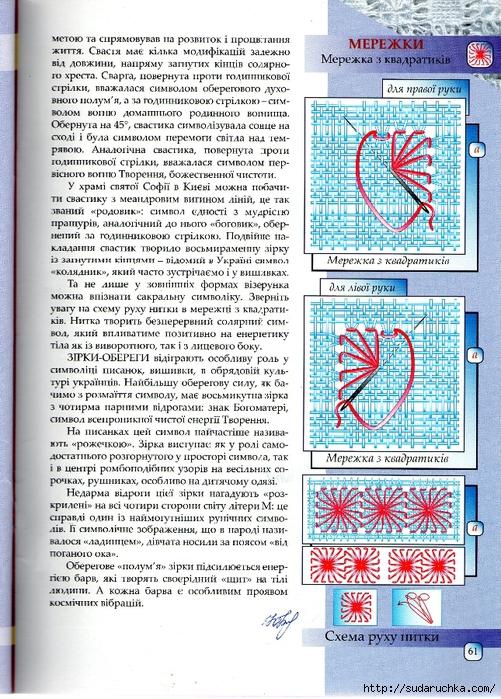img380 (501x700, 420Kb)
