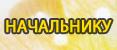 4425087_Bezimeni1_34 (117x50, 16Kb)