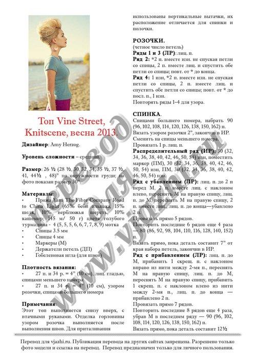 Vine_street_kne_p1 (494x700, 95Kb)