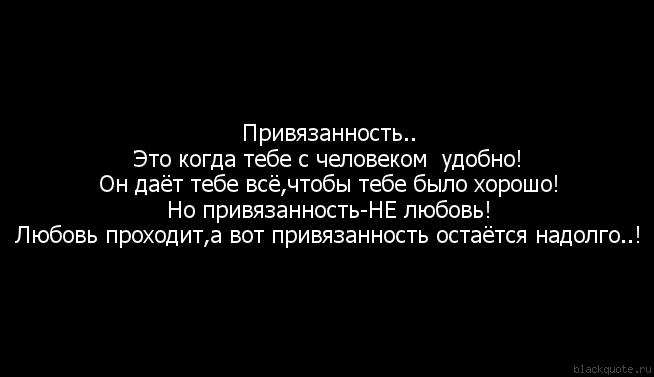 privyazannost (654x377, 60Kb)