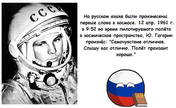 Факты о русском языке6 (587x360, 160Kb)