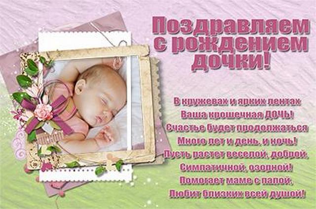 Поздравление с днём рождения дочери смс