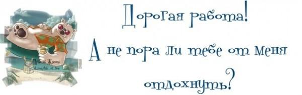 3821971_rabota_otdih (600x189, 21Kb)