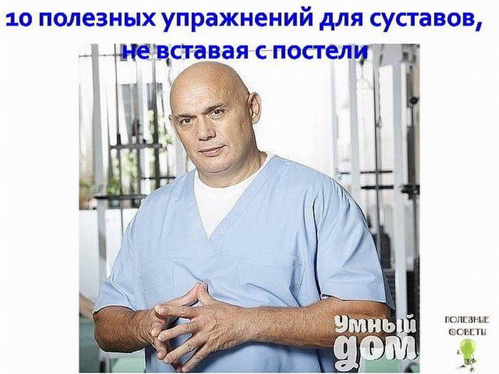2835299_Izmenenie_razmera_10_poleznih_yprajnenii_dlya_systavov_ne_vstavaya_s_posteli (700x525, 55Kb)