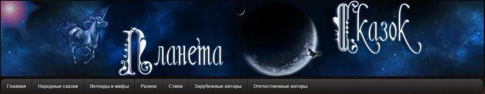4897960_planeta_skazok (700x135, 32Kb)