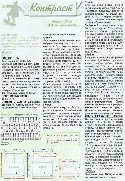 5908635_kofta_opisanie (483x700, 138Kb)