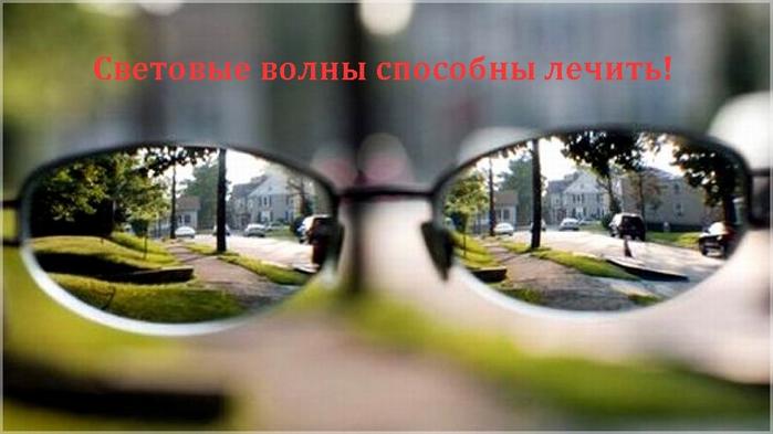 2835299_Svetovie_volni_sposobni_lechit (700x393, 162Kb)