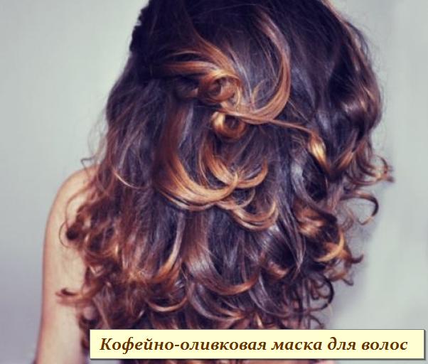 2749438_Kofeinoolivkovaya_maska_dlya_volos (602x512, 371Kb)
