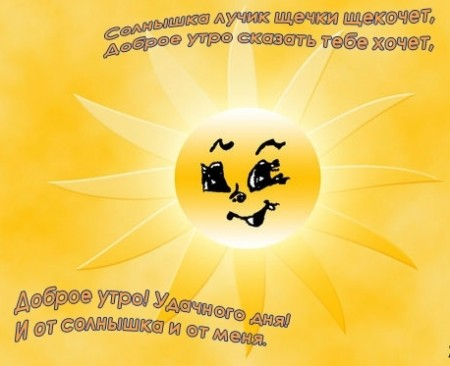 1378565685_dobroe_utro_kartinki-2 (450x366, 133Kb)