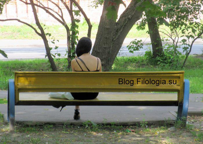 Девушка сидящая на скамейке (700x499, 73Kb)