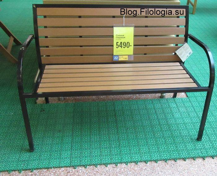 Скамейка в магазине Касторама в Москве (700x568, 98Kb)