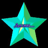 5845504_star_28 (200x200, 14Kb)