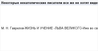 mail_94501776_Nekotorye-nekatoliceskie-pisateli-vse-ze-ne-hotat-videt-v-etih-faktah-priznania-Vostokom-primata-papskoj-uerisdikcii-scitaa-cto-v-etih-obraseniam-k-pape-zakluecena-lis-prosba-o-tom-ctob (400x209, 5Kb)